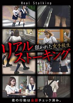 「リアルストーキング 狙われた女子校生」のパッケージ画像