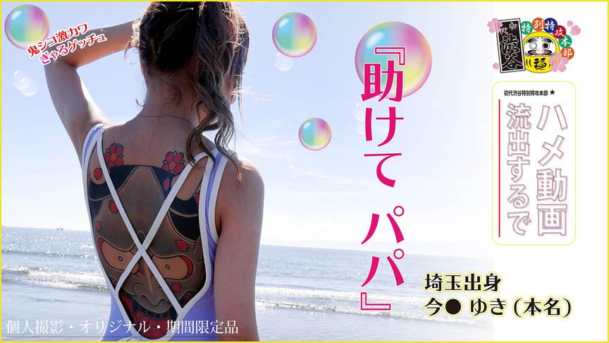 『助けて パパ』埼玉出身今●ゆき(本名) 1枚目