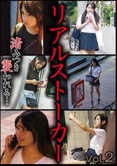 【渚みつき動画】先行リアルストーカー-vol.2-渚みつき -シチュエーション