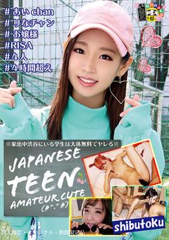 「※家出中渋谷にいる学生は大体無料でヤレる※4時間」のパッケージ画像