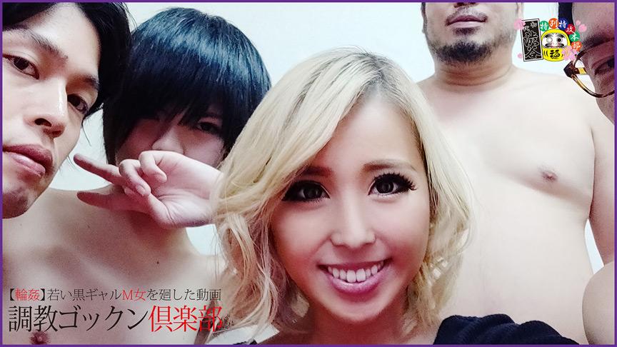 【輪姦】若い黒ギャルM女を廻した動画 調教ゴックン倶楽部