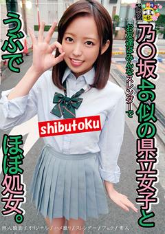 「乃○坂46似の県立女子とお友達はみんなスレンダーでうぶでほぼ処女。3人分」のパッケージ画像