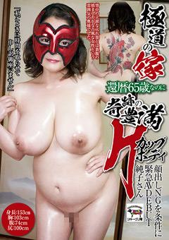 【熟女動画】先行極道の妻-顔出しNGを条件に緊急AV-DEBUT-純子さん