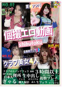 「個撮エロ動画クラブ美女4人」のパッケージ画像