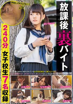 「放課後【裏】バイト 女子校生7名」のパッケージ画像