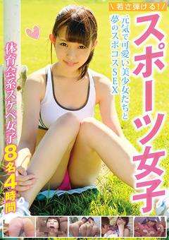 「若さ弾ける!スポーツ女子 元気で可愛い美少女たちと夢のスポコスSEX 体育会系スケベ女子8名4時間」のパッケージ画像