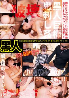 【熟女動画】先行黒人と浮気願望の超新妻が3Pで鬼イキ激絶叫ファック!!