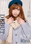 独占デビューDEBUT 初女装リナRina
