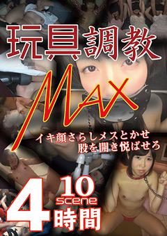 【辱め動画】先行玩具調教MAX-4時間