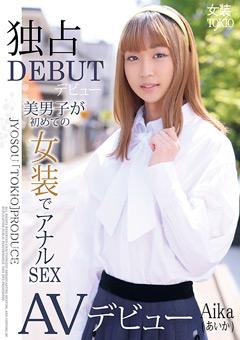 【Aika動画】美男子が初めての女装でアナルSEX-AVデビュー -ニューハーフ