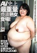 AV史上最重量豊満熟女登場!B128W138H130 栄子さんのジャケット画像