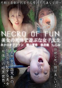 【横山夏希動画】ネクロオブファン-~美女の死身体で遊ぶなJD~ -辱め