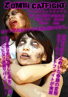 【鈴屋いちご動画】ゾンビキャットファイト-~死んでも闘う女性たち~ -辱め