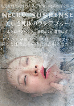 【春埼めい動画】ネクロサスペンス~美しき死身体のランデブゥー~ -辱め