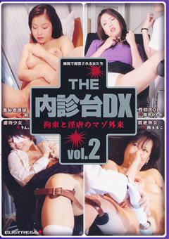 THE 内診台DX2 拘束と淫虐のマゾ外来