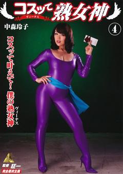 コスッて熟女神4 中森玲子