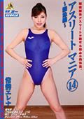アスリートマニア14 ~競泳編~|人気の 水着・競水エロ動画DUGA|おススメ!