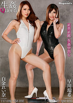 【早川瑞希動画】生姦Queen-早川瑞希-白金れい奈 -AV女優