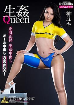 【神ユキ動画】生姦Queen-神ユキ -AV女優