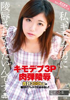 【並木杏梨動画】キモデブ3P肉弾陵辱-並木杏梨-AV女優