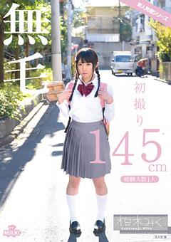 【柏木みく動画】初撮り-145cm-無毛-経験人数1人-柏木みく -AV女優