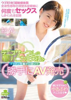 【紗希動画】テニスサークルのハニカミ天使を勝手にAV発売-紗希 -素人