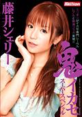 鬼イカセ スーパースペシャル 藤井シェリー