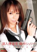 潜入捜査官 藤井シェリー ~イカセの責め苦~