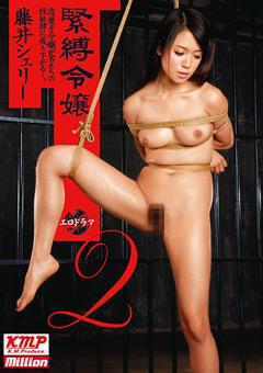 緊縛令嬢2 藤井シェリー