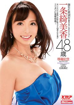 堕ちた美淑女 一条綺美香 48歳