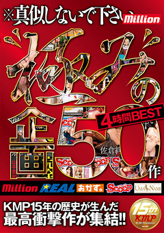 """""""極み""""の企画50作 4時間BEST"""