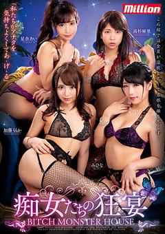 痴女たちの狂宴 BITCH MONSTER HOUSE