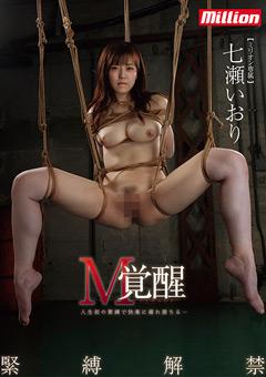 「緊縛解禁M覚醒七瀬いおり」のパッケージ画像