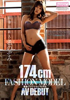【希のぞみ動画】174cm-高身長新人-AV-DEBUT-希のぞみ -AV女優