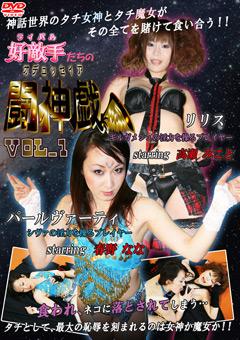 好敵手たちの闘神戯 VOL.1