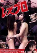 職業責メ女子レズプロ Vol.1 レズプロリサ