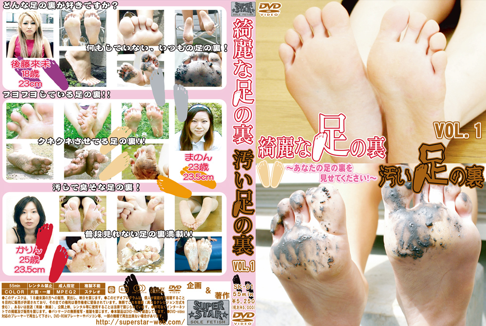 SK-01 綺麗な足の裏 汚い足の裏 VOL.1 パッケージ画像