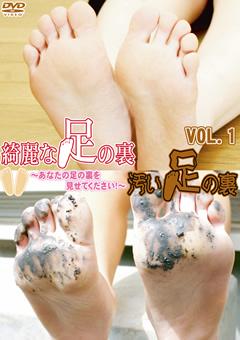 綺麗な足の裏 汚い足の裏 VOL.1
