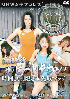 MHW女子プロレス VOL.2 同期対決 ザ・ビートダウン!