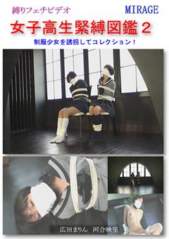 女子校生緊縛図鑑2