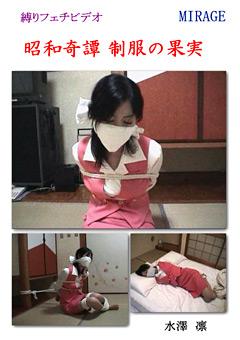 昭和奇譚 制服の果実 水澤凛