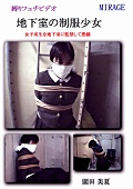 地下室の制服少女