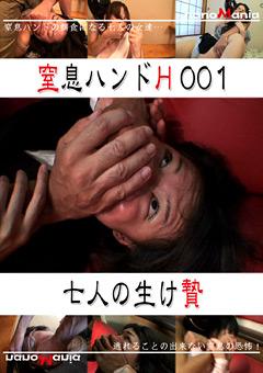 窒息ハンドH001