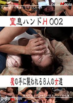 窒息ハンドH002