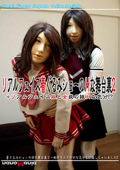 リアルフェイス着ぐるみショーのHな舞台裏2+リアルフェイス娘と女装の娘Hな気分!?