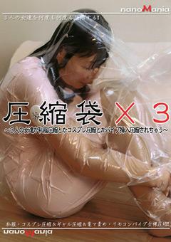 圧縮袋×3 ~3人の女達が私服圧縮とかコスプレ圧縮とかバイブ挿入圧縮されちゃう~