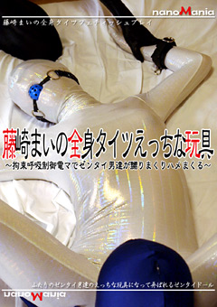 藤崎まいの全身タイツえっちな玩具 ~拘束呼吸制御電マでゼンタイ男達が嬲りまくりハメまくる~