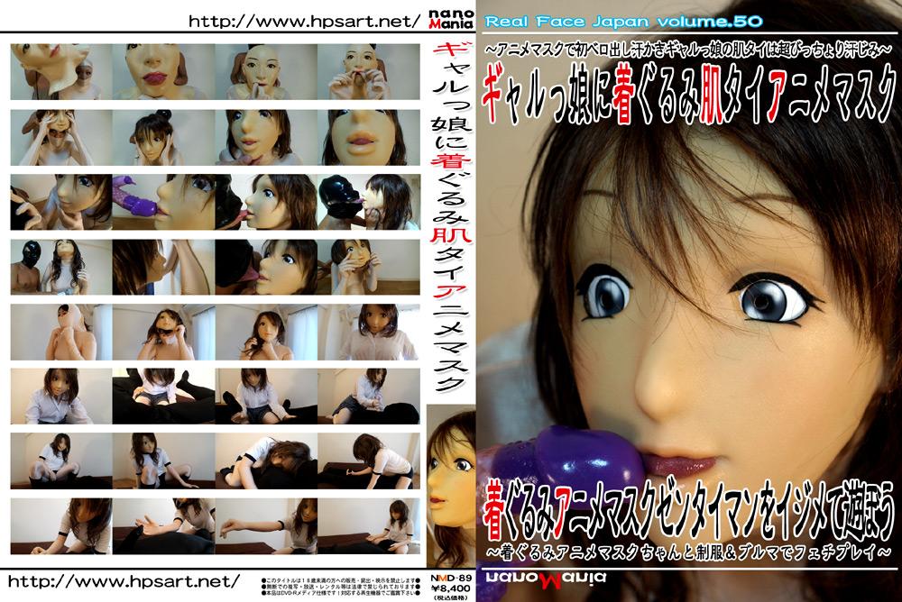 フェチ:ギャルっ娘に着ぐるみ肌タイアニメマスク