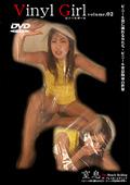 Vinyl Girl volume.02