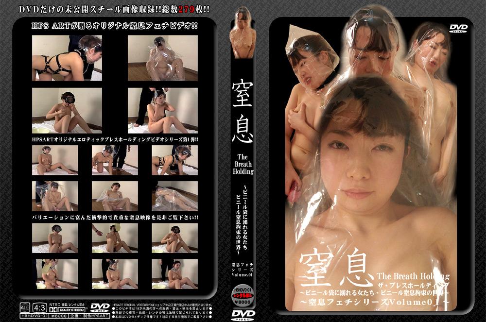 窒息 The Breath Holding 窒息フェチシリーズ Volume.01